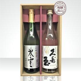 【ふるさと納税】飛騨の地酒 久寿玉生酒 大吟醸生酒氷室セット 日本酒 飛騨高山 b518