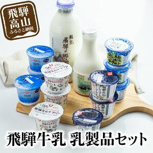 【ふるさと納税】飛騨牛乳 6種14個 バラエティセット 牛乳 ヨーグルト 飲むヨーグルト スイーツ ミルクプリン b652