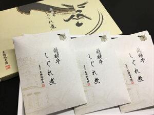 【ふるさと納税】A5 飛騨牛 旨味が詰まったしぐれ煮 3個 天狗総本店 惣菜 a527 10000円