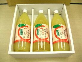 【ふるさと納税】ストレート飛騨りんごジュース1L×3本箱詰め。何も足さないピュアな逸品をどうぞ。 a535