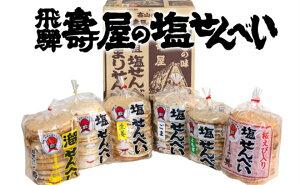 【ふるさと納税】飛騨 寿屋 塩せんべい 箱売り しおせんべい たまりせんべい他 お煎餅 20-300 a555 10000円