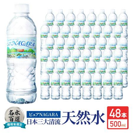 【ふるさと納税】F202高賀の森水(500ml24本入り5ケース)