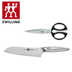 【ふるさと納税】ツヴィリング ツイン フィン2ギフトセット 2pcs(マルチパーパスナイフ180/ハサミ)  H41-01