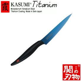 【ふるさと納税】H23-01 ペティナイフ KASUMI チタンコーティング