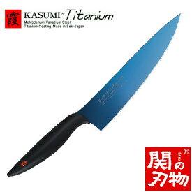 【ふるさと納税】霞 KASUMI チタンコーティング 剣型包丁  H37-02