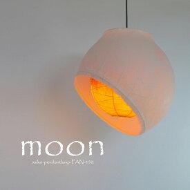 【ふるさと納税】和紙照明 ペンダントライト moon 月のあかり D59-02