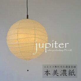 【ふるさと納税】美濃和紙照明 ペンダントライト jupiter 本美濃紙 D40-01
