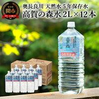 【ふるさと納税】S10-22高賀の森水5年保存水2000ml×62ケース