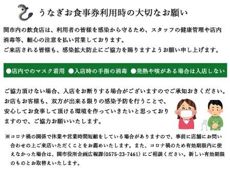 【ふるさと納税】G17-04うなぎお食事券