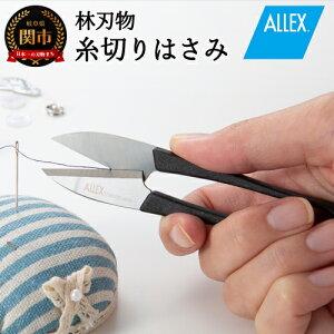 【ふるさと納税】糸切りはさみ  H5-69 洋裁、裁ちばさみ、洋裁はさみ、糸切、いときり、裁縫