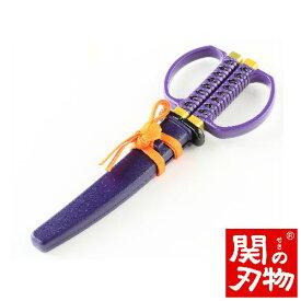 【ふるさと納税】H5-32 日本刀はさみ(紫)