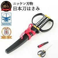 【ふるさと納税】H8-30日本刀はさみ(黒)