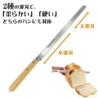 【ふるさと納税】H6-01シャープブレッドナイフ