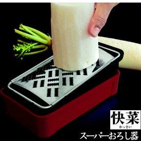【ふるさと納税】H9-01 快菜 スーパーおろし器