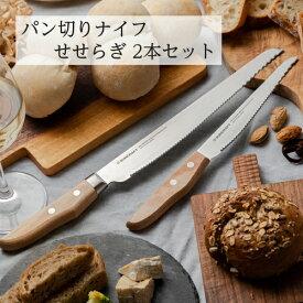 【ふるさと納税】パン切りナイフ 【せせらぎ】 2本セット (21cm&14cm) H24-05