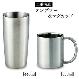 【ふるさと納税】ステンレスマグカップ(300ml)、真空タンブラー(440ml)セット  H5-97