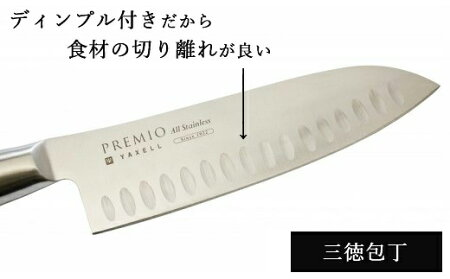 プレミオAS2本組セット(三徳・ペティ)H7-66