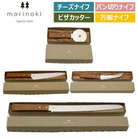 【ふるさと納税】H35-16 morinokiセット
