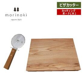 【ふるさと納税】やさしい天然木欅ハンドルのmorinoki ピザカッター & カッティングボード 大 H33-07