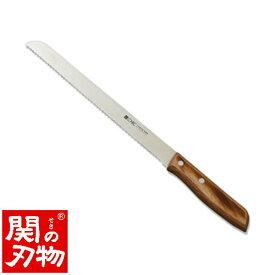 【ふるさと納税】H10-07 CHIC パン・ハム切ナイフ250mm