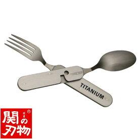 【ふるさと納税】チタニウム製スプーン・フォーク(引割) H19-01