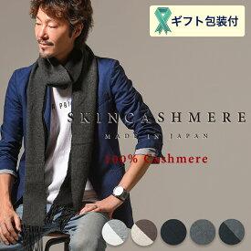 【ふるさと納税】SKINCASHMERE リバーシブルフリンジストール スモールサイズ (カシミア100%ストール/マフラー 5種類より1種類) 幅16cm長さ230cm  D36-04