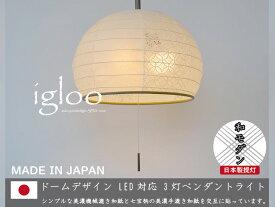 【ふるさと納税】【和紙照明】3灯ペンダントライ