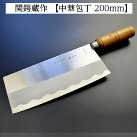 【ふるさと納税】中華包丁200mm 関鍔蔵作 H10-117