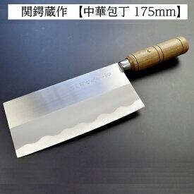【ふるさと納税】中華包丁175mm 関鍔蔵作 H9-40