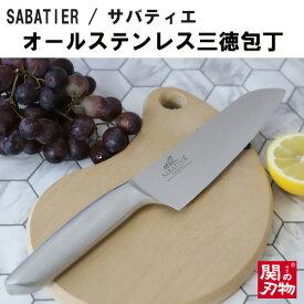 【ふるさと納税】H10-28 SABATIER/サバティエ オリジナルオールステンレス三徳包丁