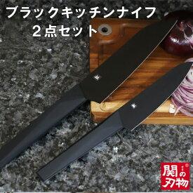 【ふるさと納税】ブラックキッチンナイフ2点セット  H15-01