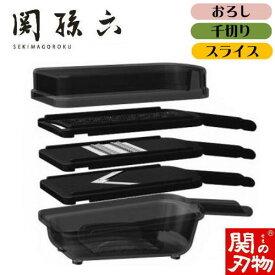 【ふるさと納税】H15-04 関孫六 調理器セット(ガード付き)レギュラー