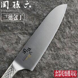 【ふるさと納税】H12-01 関孫六オールステンレス「匠創」 三徳包丁