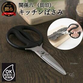 【ふるさと納税】H6-34 関孫六 キッチン鋏