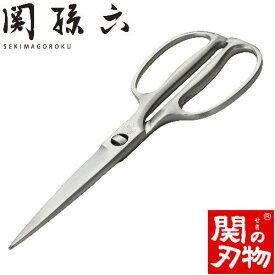 【ふるさと納税】H15-05 関孫六 鍛造オールステンレスキッチン鋏