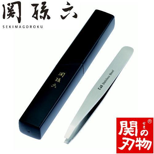 【ふるさと納税】H6-36 関孫六 毛抜き(先平)