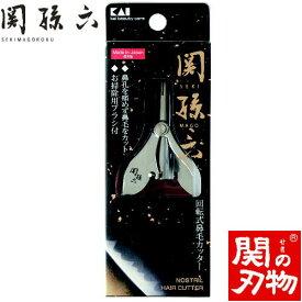 【ふるさと納税】H6-44 関孫六 回転式鼻毛カッター