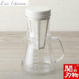 【ふるさと納税】H8-18 KHS コーヒーサーバー 2wayドリッパーセット