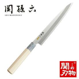 【ふるさと納税】関孫六銀寿ST和包丁刺身210mm  H12-10