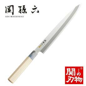 【ふるさと納税】関孫六銀寿ST和包丁刺身240mm  H14-22