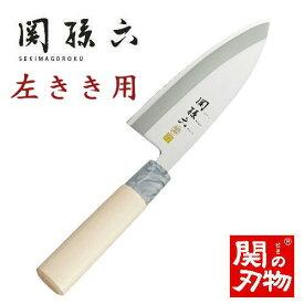 【ふるさと納税】関孫六銀寿ST和包丁出刃150mm 【左きき用】 H15-10