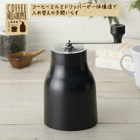 【ふるさと納税】H11-13 KHS コーヒーミル&ドリッパー