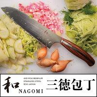 【ふるさと納税】H25-10「和NAGOMI丸MARU」三徳包丁