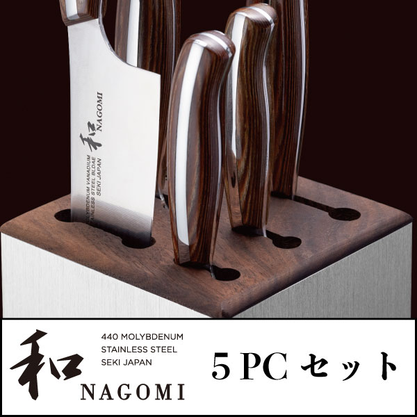 【ふるさと納税】H148-01 和NAGOMI 5PCセット&スタンド