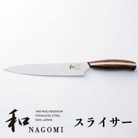 【ふるさと納税】H34-18 和NAGOMI スライサー