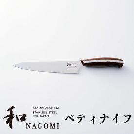 【ふるさと納税】H27-22 和NAGOMI ペティ