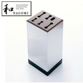 【ふるさと納税】H46-03 和NAGOMI スタンド