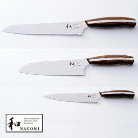 【ふるさと納税】【和 NAGOMI】 便利な包丁3点セット (三徳&ペティ&パン切りナイフ) H89-01