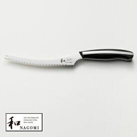 【ふるさと納税】【和 NAGOMI】 チーズナイフ440C (「チーズ用」刃渡り130mm)【明治6年創業 三星刃物】高品質 小型 ナイフ  H26-14