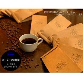 【ふるさと納税】コーヒー豆定期便(1年間) 1ヶ月1袋発送 200g×12袋セット  S55-01